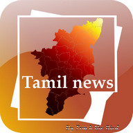 Tamil News Daily Papers