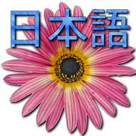 ? Japanese Dictionary Tenjin