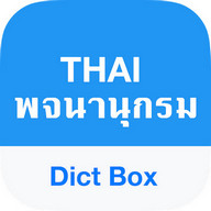 Thai Dictionary