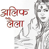 Alif Laila Stories in Hindi