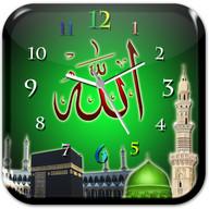 Allah Clock Live Wallpaper - Eid Mubarak 2017