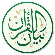 بيان القرآن
