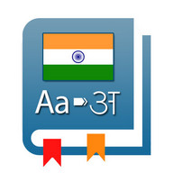 Dictionary: Indian Language