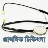 প্রাথমিক চিকিৎসা - First Aid FirstAidBD