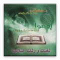 Islamic Songs and Prayers