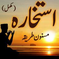 Istikhara in Urdu Dua & Tarika