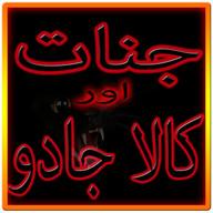 Jinnat Aur Kala Jadu In Urdu