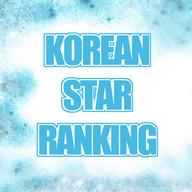 韓国スターランキング Korean Star Rank