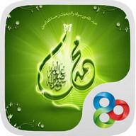 الرسول محمد GO Launcher Theme mohamed rasoul allah GOLauncher EX Theme