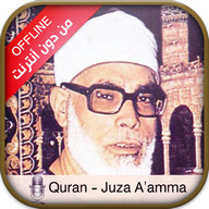 Offline audio Quran majeed by Hussary
