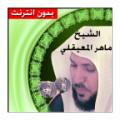 Quran Maher Al-Muaiqly