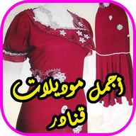 Mode Robes Algériennes