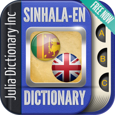 Sinhala English Dictionary Android App APK (com Sinhala