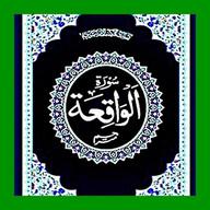 Surah waqiah - surah of wealth