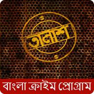 Talaash: Bangla Crime Program