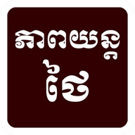 Thai Movie Speak Khmer