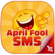 April Fool SMS