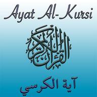 Ayat al Kursi Verset du Trône
