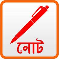 নোট Bangla Note