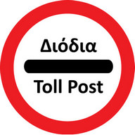 Greek Tolls - An app for tourists to find information about toll roads in Greece