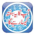 Horoscopes in Urdu