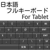 Japanese Full Keyboard For Tablet