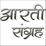 Aarti Mantra Sangrah Marathi