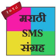 Marathi SMS Sangraha
