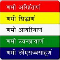 Namokar-Navkar-Mantra