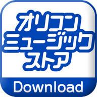 オリコンミュージックストア 音楽ダウンロードアプリ 無料試聴 歌詞閲覧 oricon music store