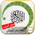 Quran - Al-Muagly