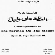 The Sermon on the Mount Arabic