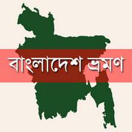 বাংলাদেশ ভ্রমণ Bangladesh Tour TravelinBangladesh