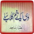 Wohi Ek Zakhm Gulab Sa By Aitbar Sajid