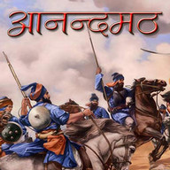 Aanandmath Hindi BankimChandra