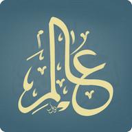 Alim Quran and Hadith Platform