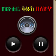 Amharic Audio Bible