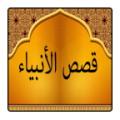 Prophets' Stories