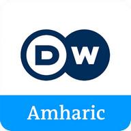 DW Amharic