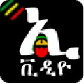 Ethiopian Video