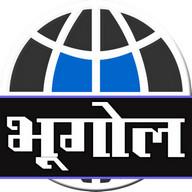 Geography GK in Hindi