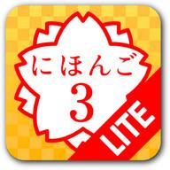 JAPANESE 3 Lite (JLPT N3)