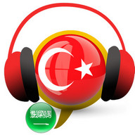Learn Turkish Conversation :AR