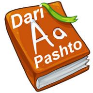 English to Pashto Dictionary