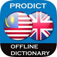 Malay - English dictionary