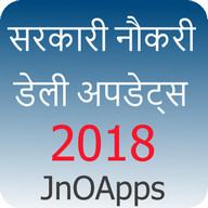 sarkari Naukri govt Job hindi