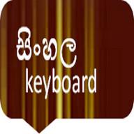 Helakuru - Digital Sinhala Keyboard Android App APK (lk