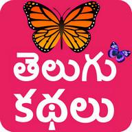 Telugu Stories