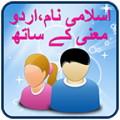 Urdu Islamic Names
