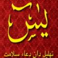 Yasin Tahlil Doa Selamat